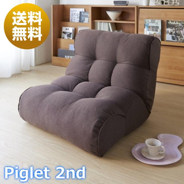 【最短即日発送】【送料無料】Piglet 2nd Select ピグレット セカンド セレクト ソファみたいな座椅子 ソファ 座椅子