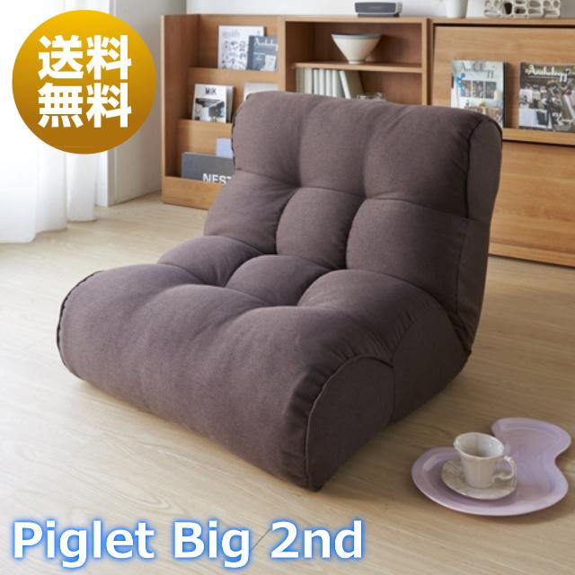 【最短即日発送】【送料無料】Piglet Big 2nd Select ピグレット ビッグ セカンド セレクト ソファみたいな座椅子 ソファ 座椅子