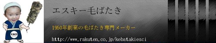 エスキー毛ばたき:1950年創業の毛ばたき専門メーカー(手造り日本製)
