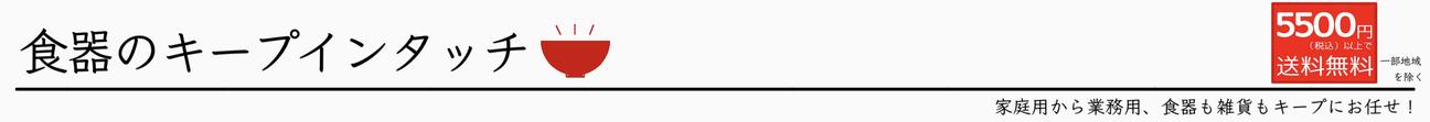 食器のキープインタッチ:白い食器・ランチプレート・和食器・洋食器などが産地直送で激安!