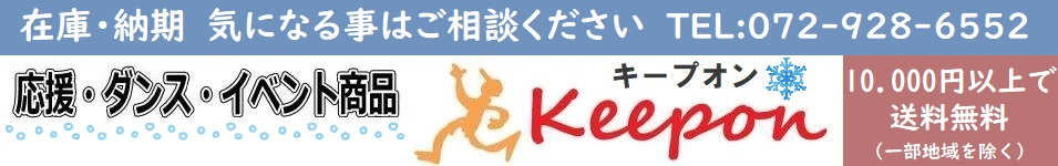 キープオン応援ダンスイベント商品:様々な学校教材からイベント用品のことならキープオンにおまかせ下さい!