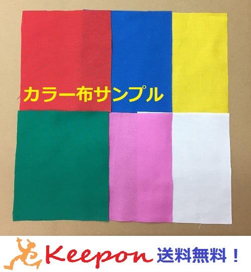 【代引不可】[メール便発送送料無料]カラー布 生地サンプル6枚セット 約15×10cm~6色各1枚アーテック 製作素材 見本 カタログ 衣装ベース