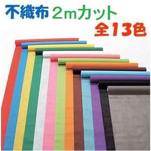 カラー不織布ロール 100cm巾×2m切売(1枚までメール便可能)~13色からお選びください カット販売 アーテック お買い得製作素材 マスク生地 布マスク