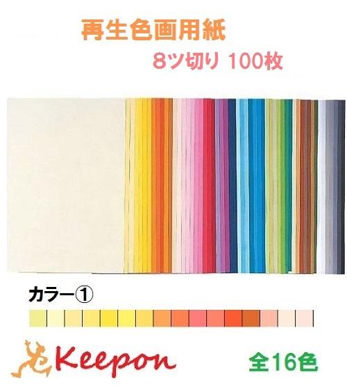 再生色画用紙 全65色!  大王製紙 再生色画用紙 100枚 8ツ切り No.1カラー16色からお選び下さい 色画用紙/画用紙/紙/ペーパー/美術