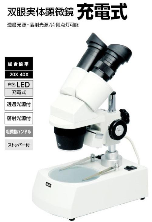 充電式 双眼実体顕微鏡 木箱なし 8294アーテック/教材/理科/科学/実験/化学/生物顕微鏡