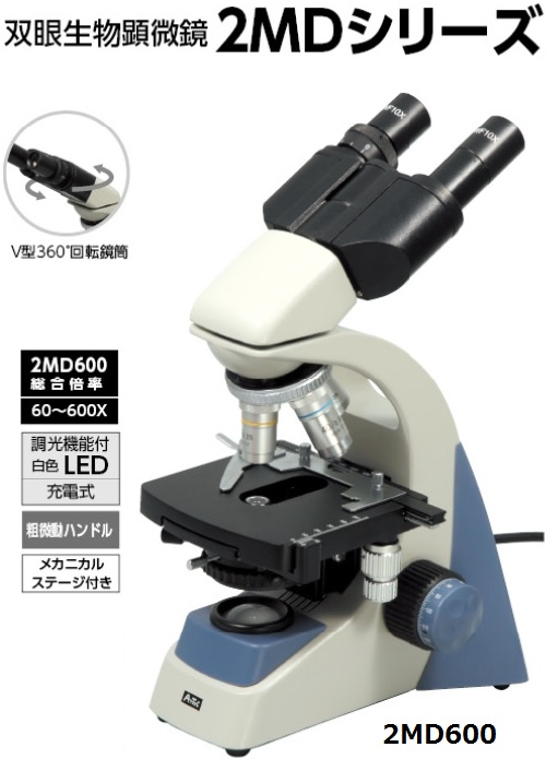 双眼生物顕微鏡 2MD600 木箱なし 9910アーテック/教材/理科/科学/実験/化学/生物顕微鏡