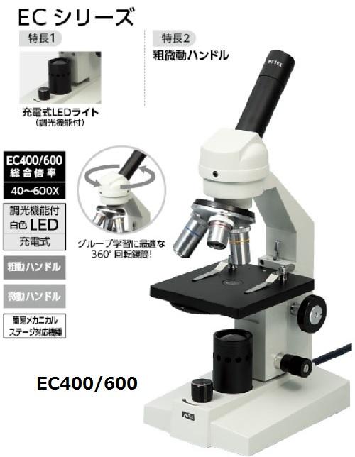 生物顕微鏡 EC400/600 木箱なし 9969アーテック/教材/理科/科学/実験/化学/生物顕微鏡