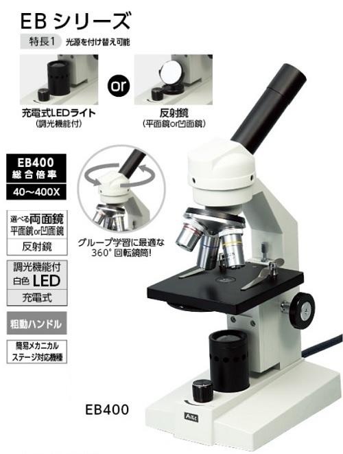 生物顕微鏡 EB400 EB400 簡易メカニカルステージ付 生物顕微鏡 9986アーテック/教材/理科/科学/実験/化学/生物顕微鏡, 秋山村:b85f05a1 --- municipalidaddeprimavera.cl