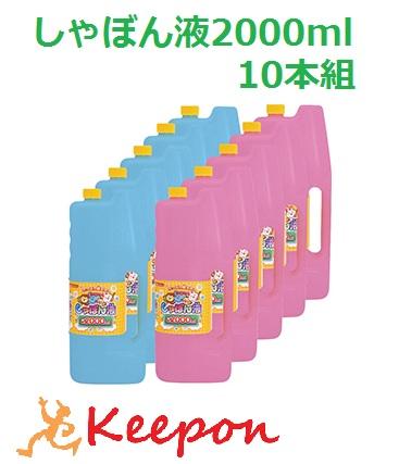 しゃぼん液2000ml 10本組 シャボン玉/シャボン玉液/池田工業社