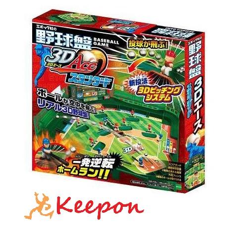 野球盤3Dエース スタンダード エポック社 野球/ボードゲーム/ベースボール
