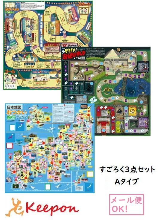 人気すごろく3点セット A 1セットまでメール便可能 アーテック おもちゃ 双六 面白い 夜店でおかいものすごろく 人気 今だけ限定15%OFFクーポン発行中 ドキドキおばけやしきすごろく 日本地図おつかいすごろく お正月 子供 秀逸 ボードゲーム