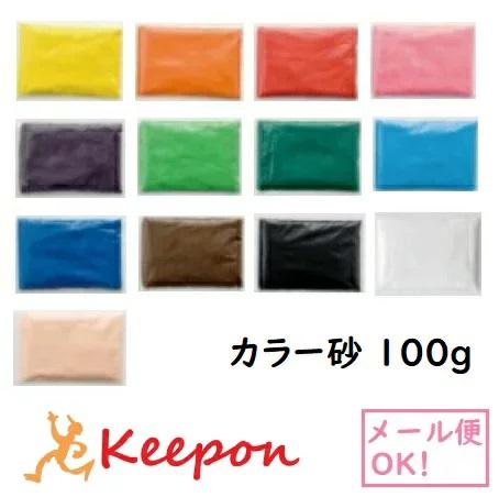 カラー砂100g 好きな色が選択できます カラー砂 100g 8個までメール便可能 13色から選択美術 工作 砂絵 アート アーテック 黄 赤 黒 サンド ピンク 緑 青 新商品!新型 肌 SALE開催中 白