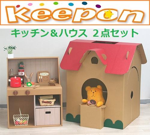 キッチン&ハウス 2点セットeだんぼーる エコ/収納/おもちゃ/ままごと/収納ボックス