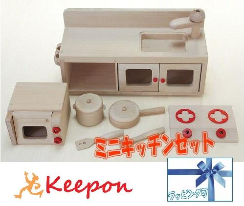 木のおもちゃ ミニキッチンセットだいわ 木製おもちゃ プレゼント/ままごと/誕生日/出産祝い/クリスマス/ラッピング/おもちゃ/おままこど