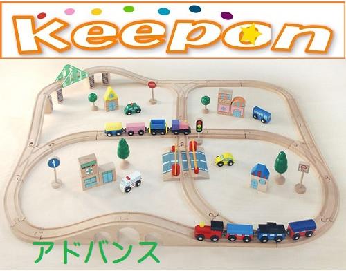 木のおもちゃ 汽車レールセットアドバンスだいわ 木製おもちゃ プレゼント/電車ごっこ 車/誕生日/出産祝い/クリスマス/ラッピング