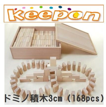 木のおもちゃ ドミノ積木3cm(168pcs)だいわ 木製おもちゃ プレゼント/積み木/誕生日/出産祝い/クリスマス/つみき/ラッピング