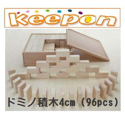 木のおもちゃ ドミノ積木4cm(96pcs)だいわ 木製おもちゃ プレゼント/積み木/誕生日/出産祝い/クリスマス/つみき/ラッピング