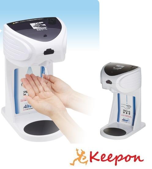 自動手指消毒器「アルサット」消毒液/日用品/キングジム/衛生用品/電池式/壁掛け