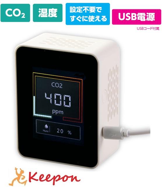 二酸化炭素濃度チェッカー アーテック USB電源 CO2 湿度 感染対策 換気 湿度計