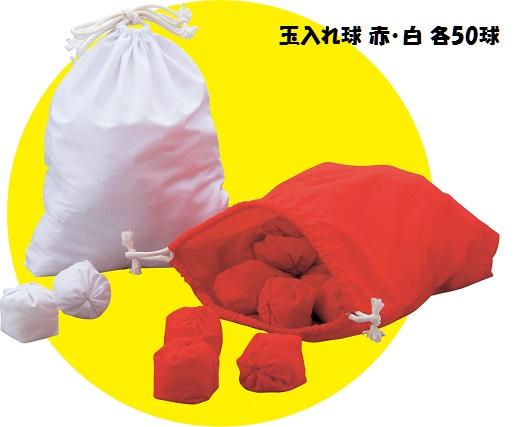 玉入れ球 100球セット(赤白各50球)アーテック 競技備品 運動会 体育祭