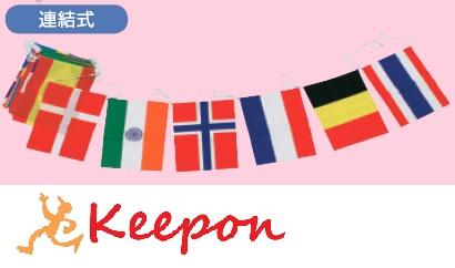 万国旗(連結式)テトロン製 20カ国運動会/体育祭/国旗/旗/飾り付け