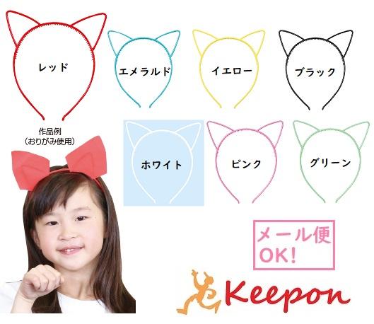 かわいい耳付きカチューシャ 耳付きカチューシャ 10個までメール便可能 7色からお選びくださいアーテック 運動会 猫耳 体育祭 4年保証 ネコ 猫 応援 新登場