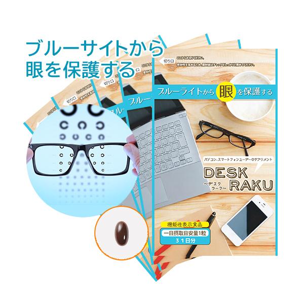 まとめ買い 飲むブルーライト対策サプリ PC スマホ ブルーライトから眼を保護 1日必要ルテイン マキベリー配合 メガネ 目薬 デスクラーク(31粒×5袋セット)睡眠 iphone コンタクト 老眼鏡 マキュベリー アントシアニン