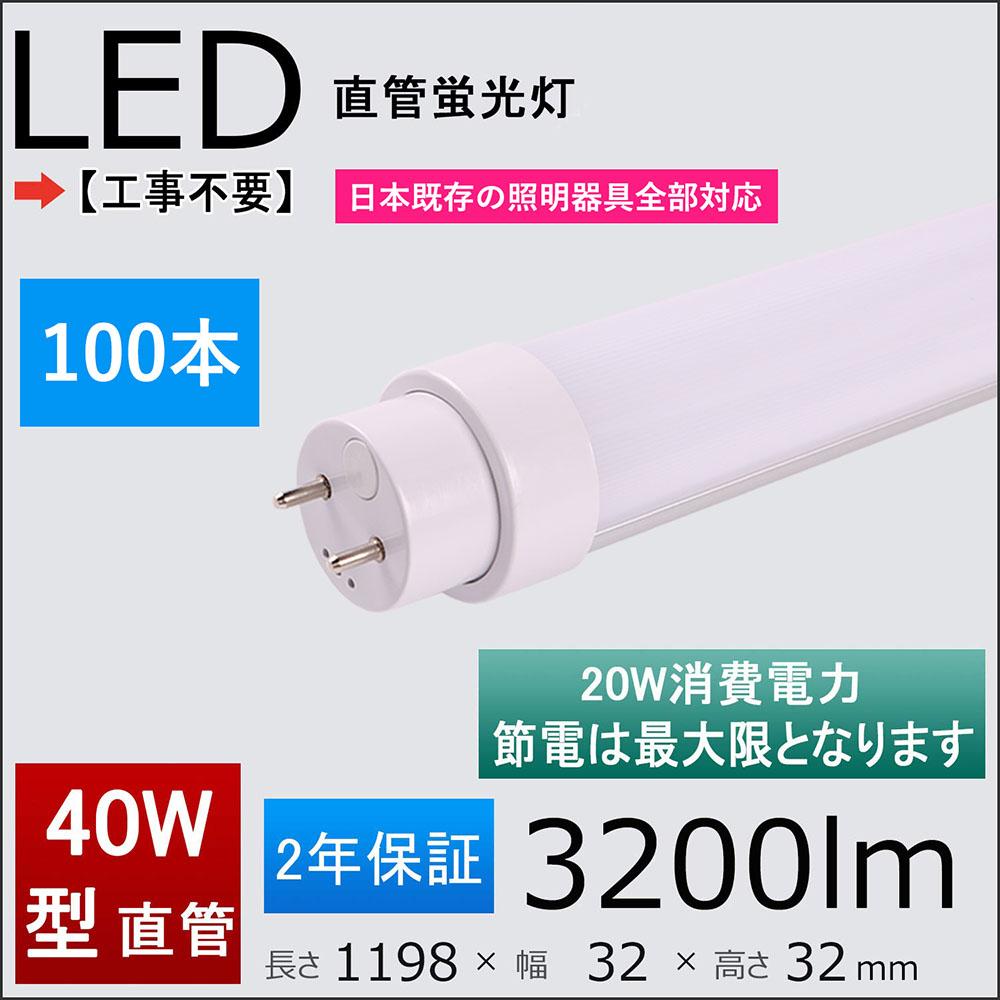 2年保証付き 40W形LED蛍光灯 工事不要=グロー式、ラビット式(1式、2式)、インバーター(1式、2式)日本既存の照明器具全部対応 消費電力:20w FL/FLR/FHF40SEX 1198mm 120cm直管形蛍光灯 100本