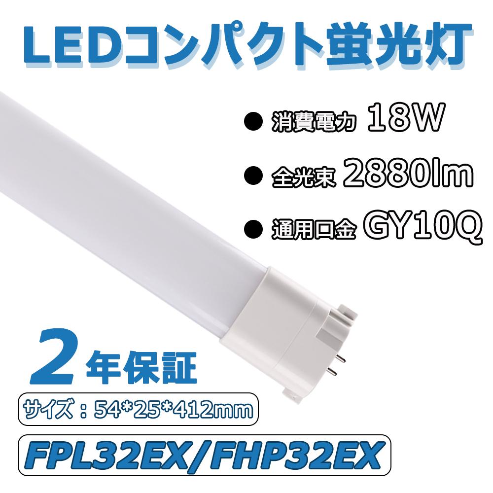 口金GY10q全部対応 正規品 長さ412mm 家庭 オフィス用 FPL32 FHP32形代替LED蛍光灯 照明器具の配線工事必要 コンパクト型LEDランプ FPL32EX FHP32EX 18W 全光束2880lm パラライト 高効率 二年保証 50000h長寿命 電源内蔵 軽量 GY10Q通用口金 高輝度 エコ照明 ツイン蛍光灯 コンパクト蛍光灯 日本製LEDチップ ついに入荷