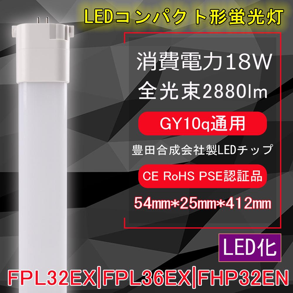 チラツキなし ノイズなし 無輻射 紫外線なし 二年品質保証 LEDコンパクト形蛍光灯 FPL32形 ギフ_包装 FPL36形 FHP32形蛍光灯代替 FPL32EX FPL36EX FHP32EN対応 店内限界値引き中 セルフラッピング無料 瞬時点灯 軽量 省エネ 2880LM 口金:GY10q通用 50000時間長寿命 配線工事が必要 豊田合成会社製LEDチップ 高演色 18W