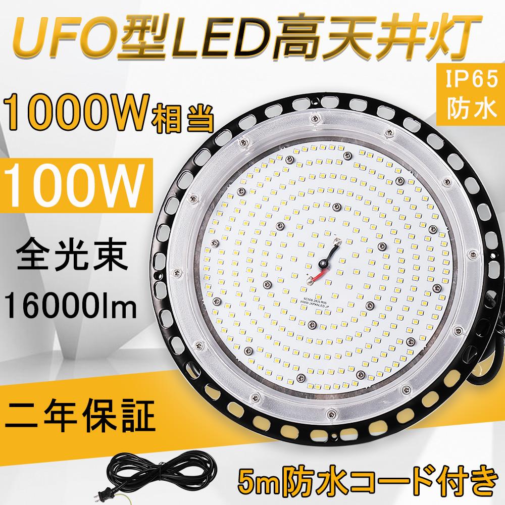 使用寿命は50000時間以上に達する 長寿命でメンテナンス費用も削減 販売実績No.1 低い消費電力で従来の照明と同水準の明るさを実現 ☆国内最安値に挑戦☆ LEDハイベイライト UFO型高天井灯 1000w水銀灯相当 100w IP65 全光束:16000lm ビーム角:120° 180°回転 UFO型led投光器 5M配線 高天井用led照明 円盤型 看板照明 吊り下げ型 led投光器 吊下げ UFO型 落下防止用ワイヤ 倉庫 MEANWELL電源付 2年保証