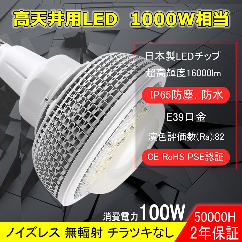 新品 E39 100W LEDビーム電球 電球色 昼白色 昼光色密閉器具対応 IP65防水 高輝度16000LM LEDスポットライト LED電球 LED水銀灯 LEDバラストレス水銀灯 安全ロープ付き