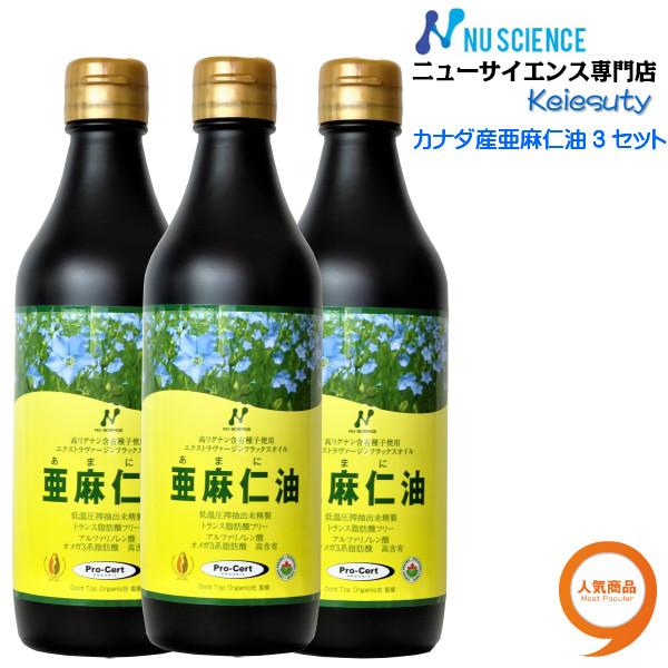 亜麻仁油(フラックスオイル)カナダ産3本セット【ニューサイエンス】正規代理店・送料無料・ポイント2倍