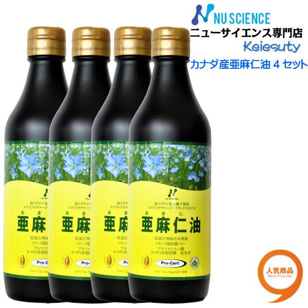 亜麻仁油(フラックスオイル)カナダ産4本セット【ニューサイエンス】正規代理店・送料無料・ポイント2倍