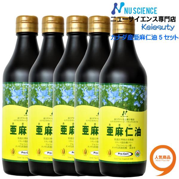 亜麻仁油(フラックスオイル)カナダ産5本セット【ニューサイエンス】正規代理店・送料無料・ポイント2倍