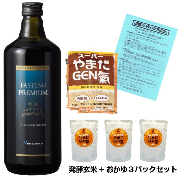 ニューサイエンス ファスティングプレミアム+お粥+発酵玄米セット