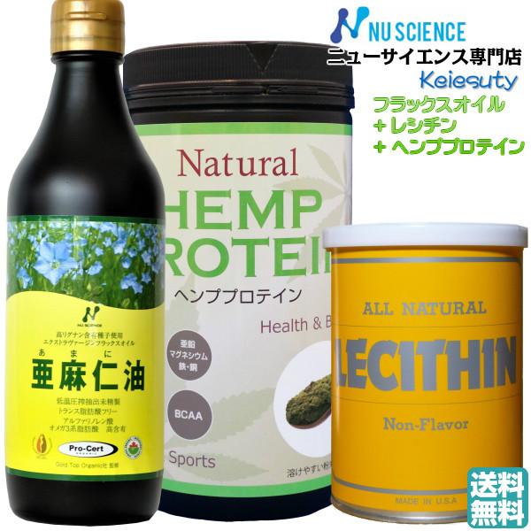 ニューサイエンス 亜麻仁油 レシチン ヘンププロテイン 子供用 セット 各々1個
