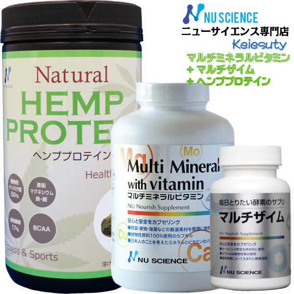 マルチミネラルビタミン ニューサイエンス マルチミネラルビタミン&マルチザイム&ヘンププロテインセット 各々1個