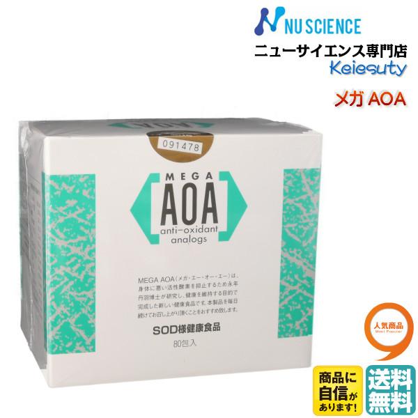 ニューサイエンス メガAOA エーオーエー 顆粒状 スティックタイプ 240g(3gx80包) 1箱