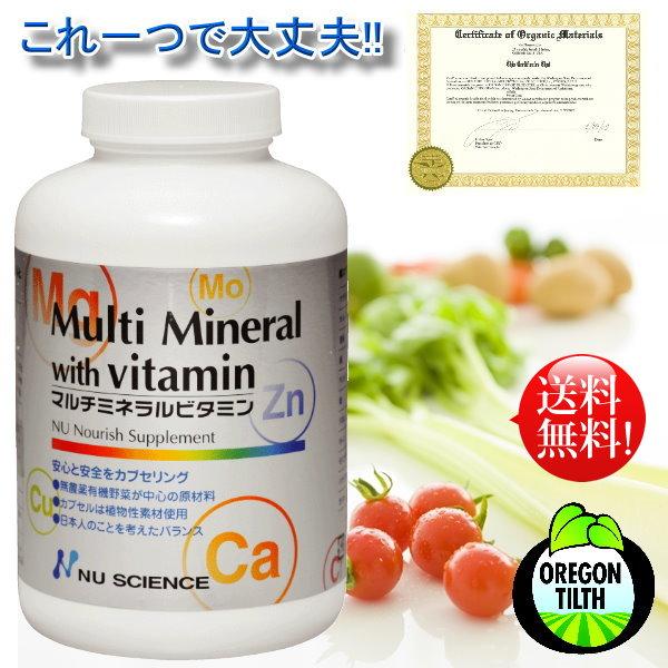ニューサイエンスサプリメント 180粒 ビタミンC 無添加 オーガニック 健康食品 マルチミネラルビタミン マルチビタミン 有機 サプリ 野菜