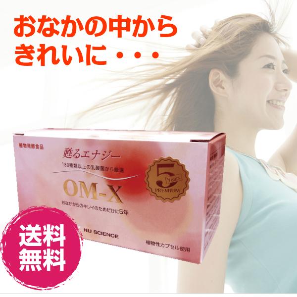 ニューサイエンス OM-X 60.0g(600mg×100粒)1箱
