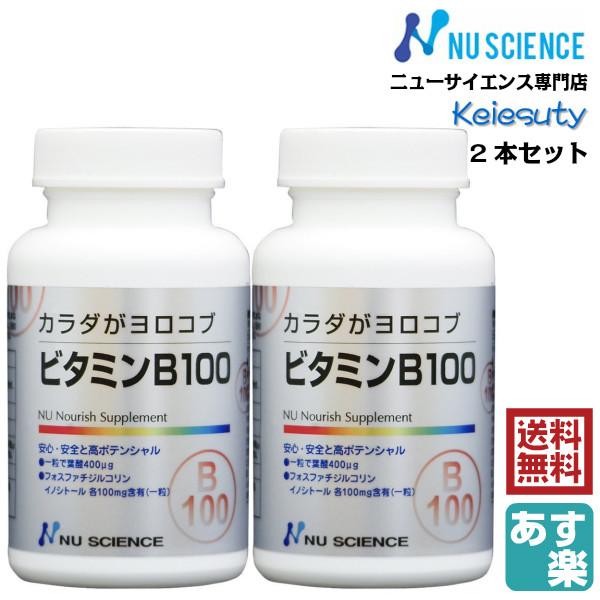 ビタミンB ニューサイエンス カラダがヨロコブビタミンB100 粒タイプ 60粒(1粒当たり1.35g) 約2ヵ月分 2個セット