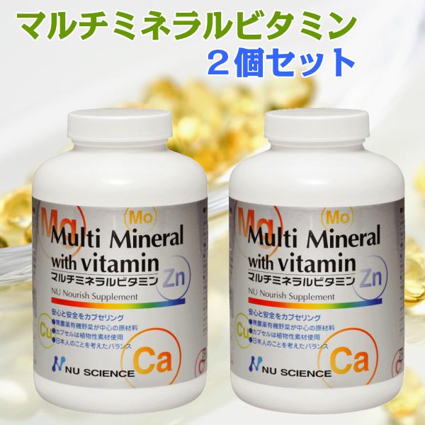 マルチミネラルビタミン 2個セット【ニューサイエンス】正規代理店・送料無料・ポイント2倍