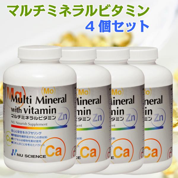 マルチミネラルビタミン 4個セット【ニューサイエンス】正規代理店・送料無料・ポイント2倍