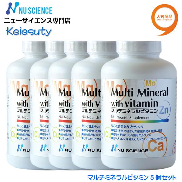 マルチミネラルビタミン 5個セット【ニューサイエンス】正規代理店・送料無料・ポイント2倍