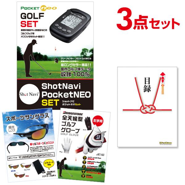 ShotNavi PocketNEO【ゴルフ景品3点セット】 目録 A3パネル付 二次会景品 結婚式 ビンゴ