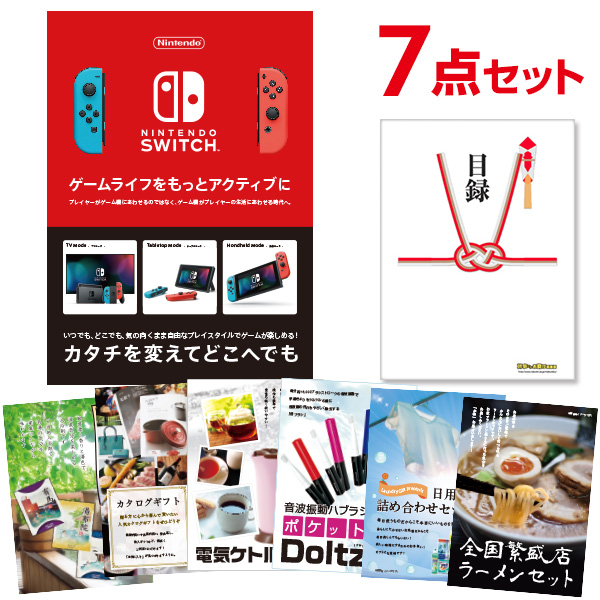 ビンゴ景品 7点セット Nintendo Switch 任天堂 スイッチ 景品セット 二次会景品 目録 A3パネル付