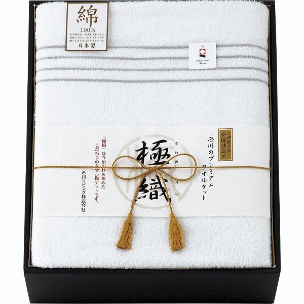 【景品 現物】 西川リビング 極織 プレミアムタオルケット 2250-50202