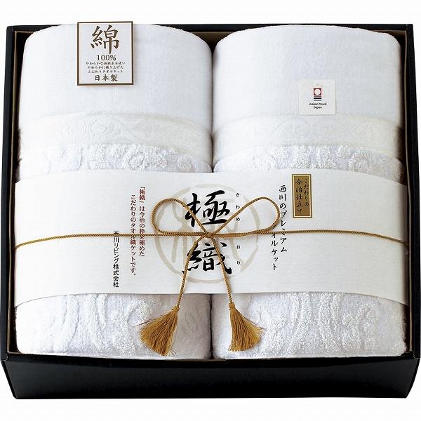 【景品 現物】 西川リビング 極織 プレミアム襟付きタオルケット2P 2250-50236