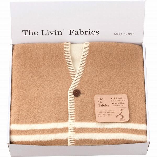 【景品 現物】 The Livin' Fabrics 泉大津産ウェアラブルケット ブラウン LF82125